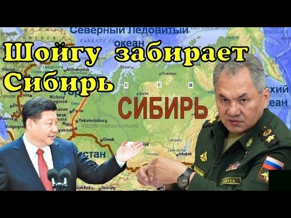 Шойгу забирает Сибирь. Китай дал согласие.