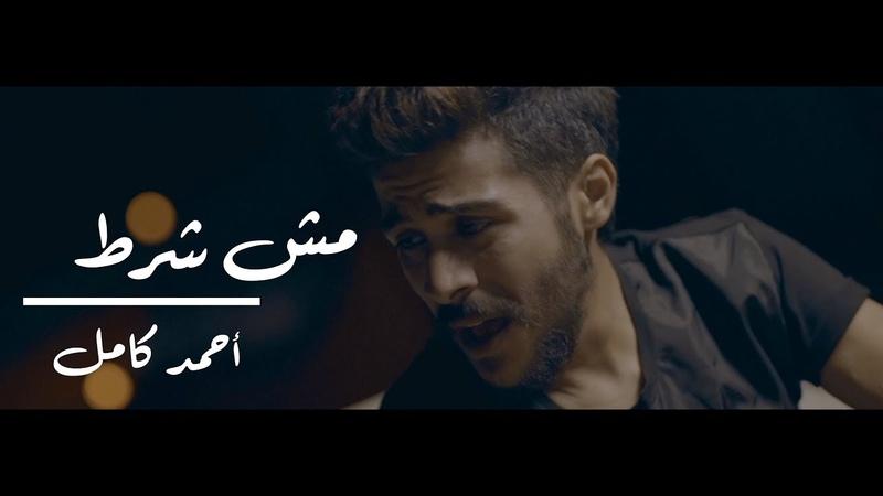 Ahmed Kamel Msh Shart Official Music Video أحمد كامل مش شرط الكليب الرسمي