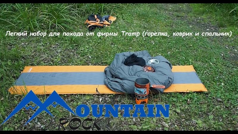 Самонадувающийся коврик Tramp TRI-002, спальник Tramp Fluff, горелка Tramp-TRG 049
