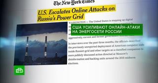 Трамп потребовал от NYT раскрыть источники информации о кибератаках на Россию