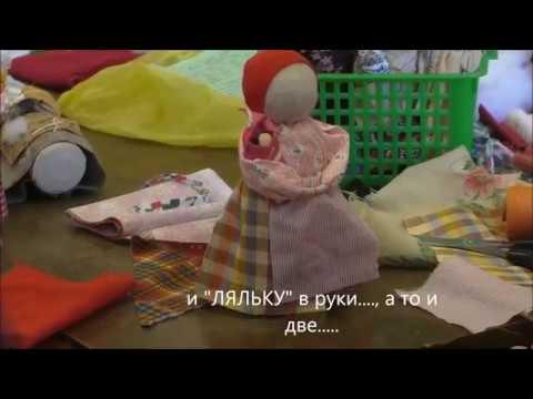 Новгородская Мамка (с Ляльками)
