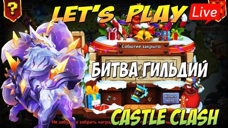 НА БИТВЕ ГИЛЬДИЙ ПРИДЕТСЯ ПОСТРАДЫВАТЬ, Битва Замков, Castle Clash