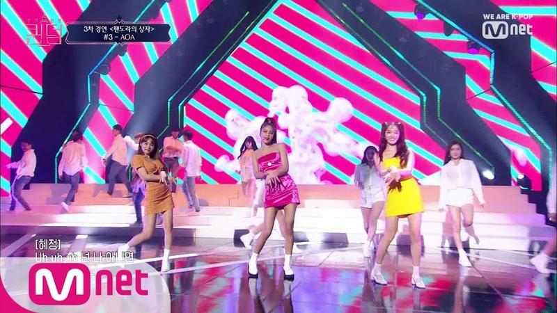 [ENG sub] [8회] ♬ 질투 나요 BABYT4SAPuss - AOA @3차 경연 팬도라의 상자 컴백전쟁 : 퀸덤 8화