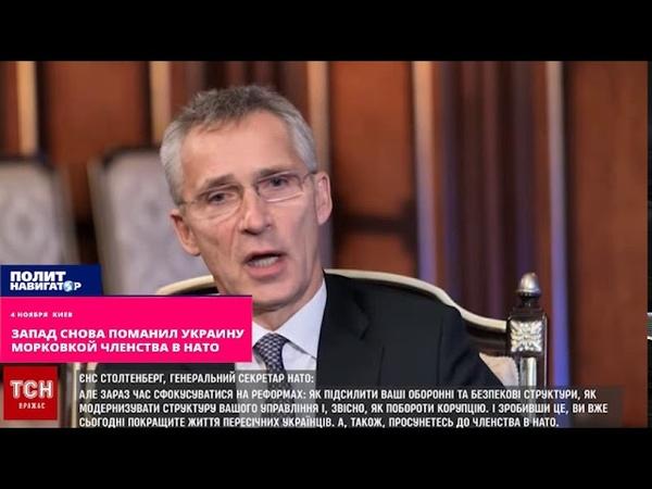 Запад снова поманил Украину морковкой членства в НАТО