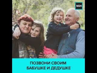 28 октября  День бабушек и дедушек в России  Москва 24