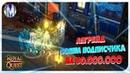 ♕ Royal Quest ● Апгрейд Волшебника Подписчика на 50 000 000 Конкурс №16 ● Морфей TV