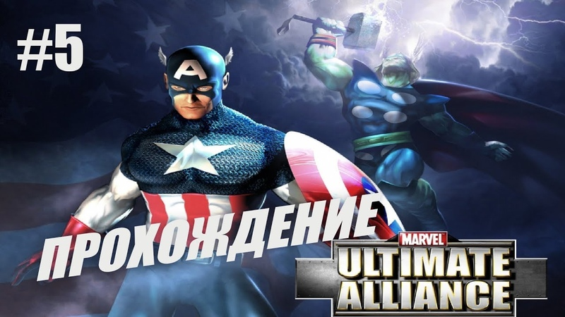 Marvel Ultimate Alliance Прохождение 5