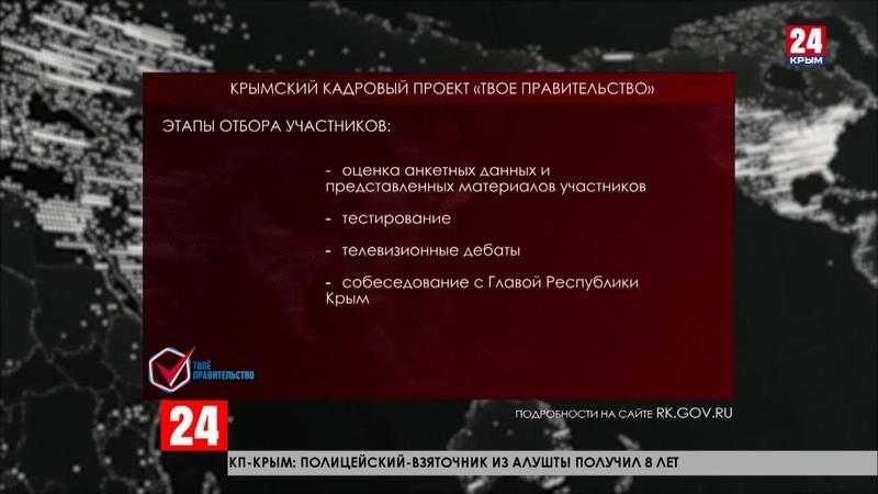 В поисках новых министров: в Крыму стартовал проект «Твоё правительство»
