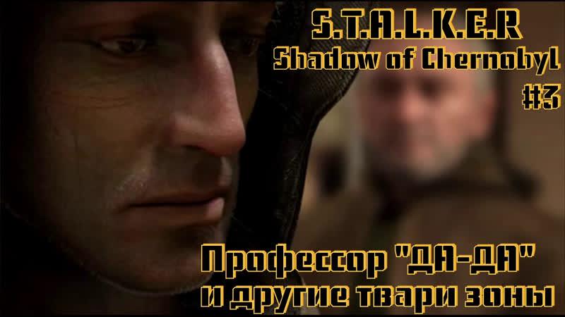 S.T.A.L.K.E.R.: Тени Чернобыля /3/ - Профессор ДА-ДА и другие твари зоны