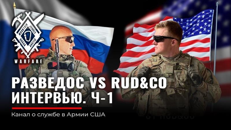 RAZVEDOS A vs Rud Co Ч1 Руденко Разведос США и РФ M4 и АК Армия США и ВС РФ интервью