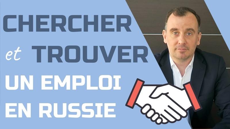 Comment chercher et trouver un emploi en Russie