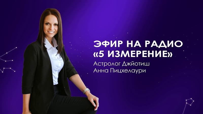 Анна Пицхелаури Эфир на радио 5 измерение