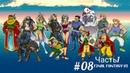 Идем в оперу. Final Fantasy 6 advance. 08.часть1