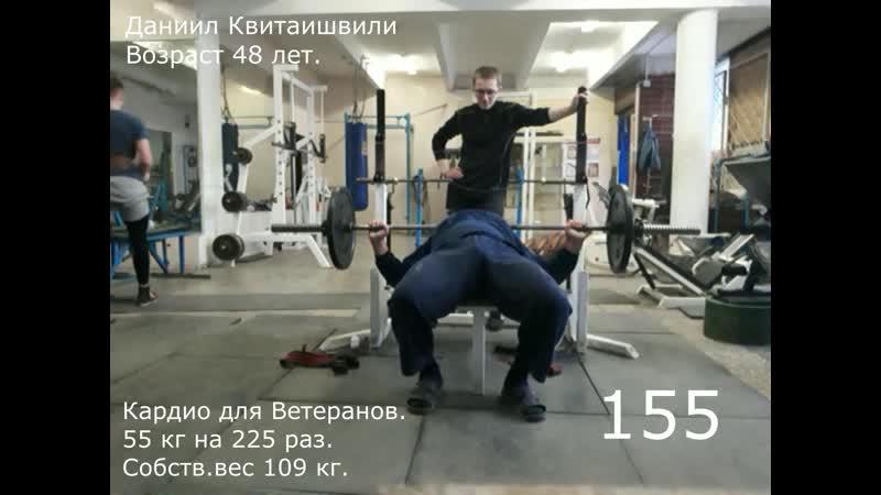 Кардио для Ветеранов 55 кг на 225 раз Собств вес 109 кг Возраст 48 лет
