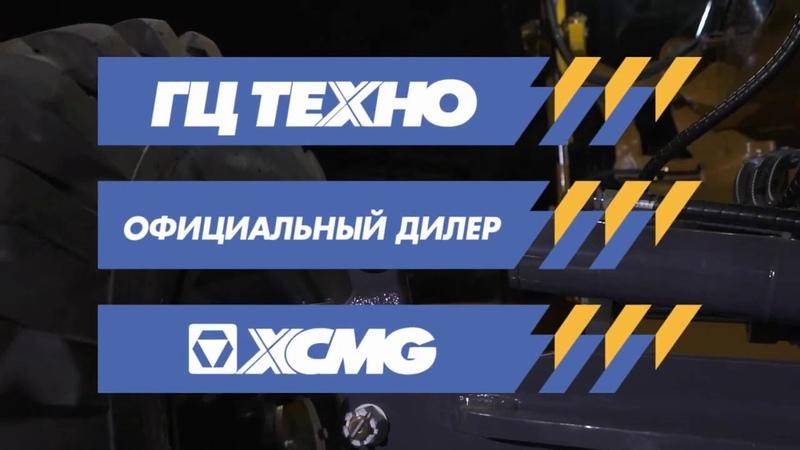 АВТОГРЕЙДЕР XCMG GR1605
