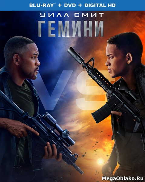 Гемини / Gemini Man (2019/BDRip/HDRip/3D)