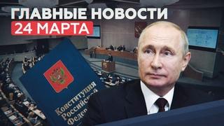 Новости дня — 24 марта: закон о президентских сроках, Матвиенко о снятии ограничений