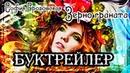 София Грозовская. Зерно граната