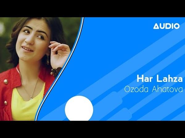 Озода Ахатова Хар лахза 2020 Ozoda Ahatova Har lahza 2020 music version
