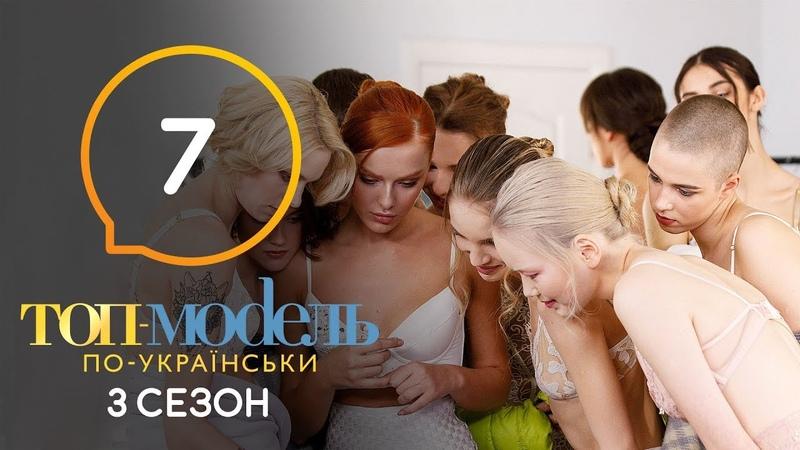Топ модель по украински Сезон 3 Выпуск 7 от 11 10 2019