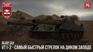 VT1-2 - САМЫЙ БЫСТРЫЙ СТРЕЛОК НА ДИКОМ ЗАПАДЕ в WAR THUNDER