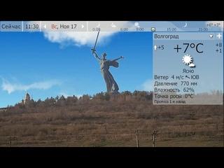 Погода. Волгоград. 16 - 18 ноября 19 г.