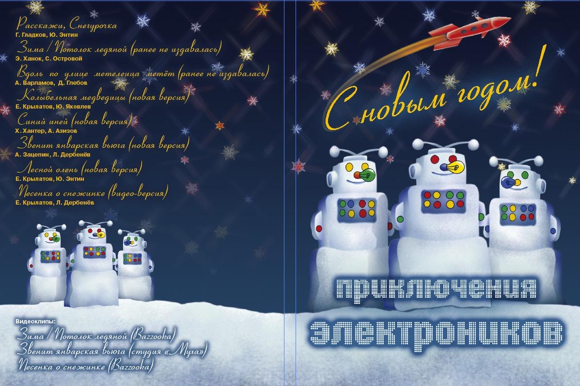 Приключения Электроников - С Новым Годом! (Maxi Single)