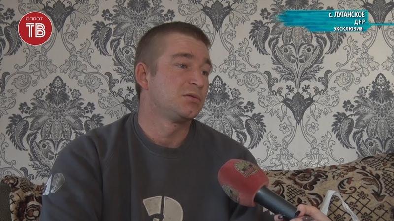 Выживший после подрыва на мине История тракториста посёлка Луганское