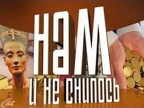 Нам и не снилось №23 Власть женщин 2 серия Авантюристки 04 09 2013