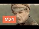 Тайны кино : Вечный зов - Москва 24