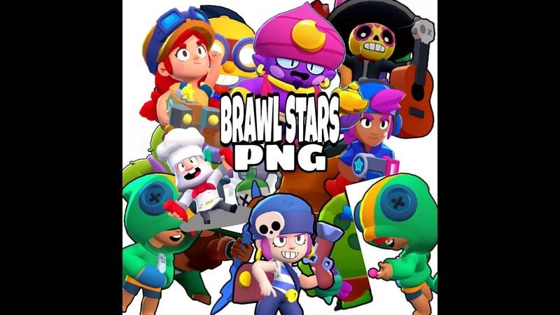 Brawl stars (png)(пнг)