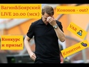Провал Спартака, VAR 🤦♂️ и член Клинтона 🍆 /ВагинБоярский LIVE