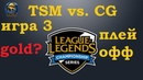 TSM vs CG Игра 3 Must See Playoff LCS Summer 2019 Плей Офф LCS NA Team Solo Mid Clutch