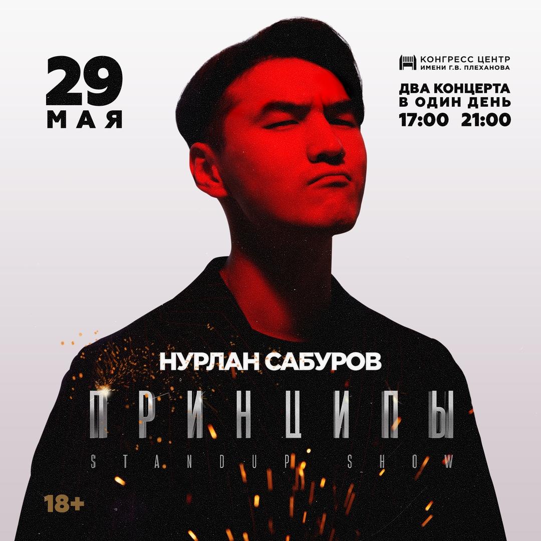Афиша Москва Нурлан Сабуров два концерта 29 мая Москва