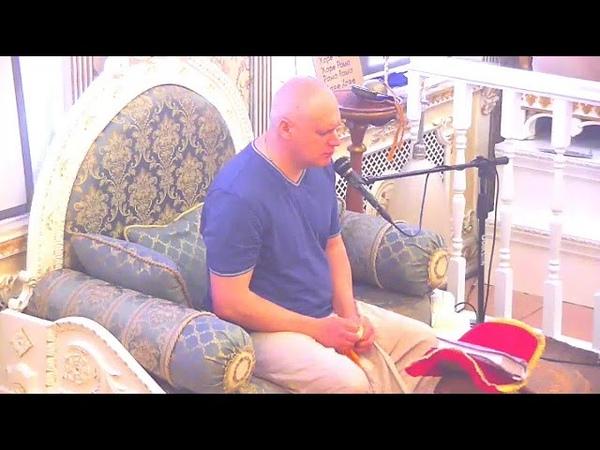 Нимай Пандит дас лекция по Шримад Бхагаватам 1 1 23 20 03 2020 Омск