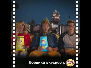 Не забывай про чипсы Lays  с ними любое кино вкуснее!