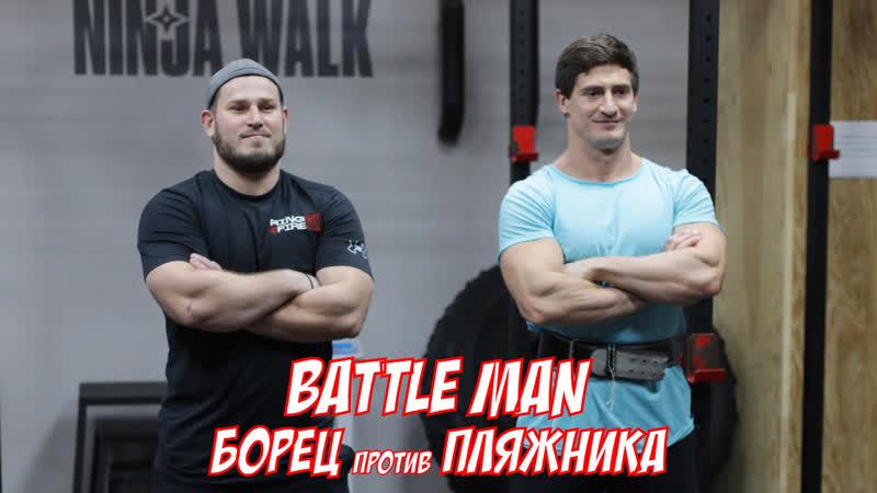 Заруба пляжника и борца. Виталий Лыпыч и Денис Кинцурашвили. BATTLE MAN