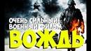 чтобы уважали и боялись ФИЛЬМ 2020 ВОЖДЬ Русский военный фильм 2020 новинка