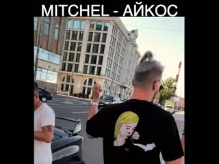 Mitchel - Айкос (snippet)