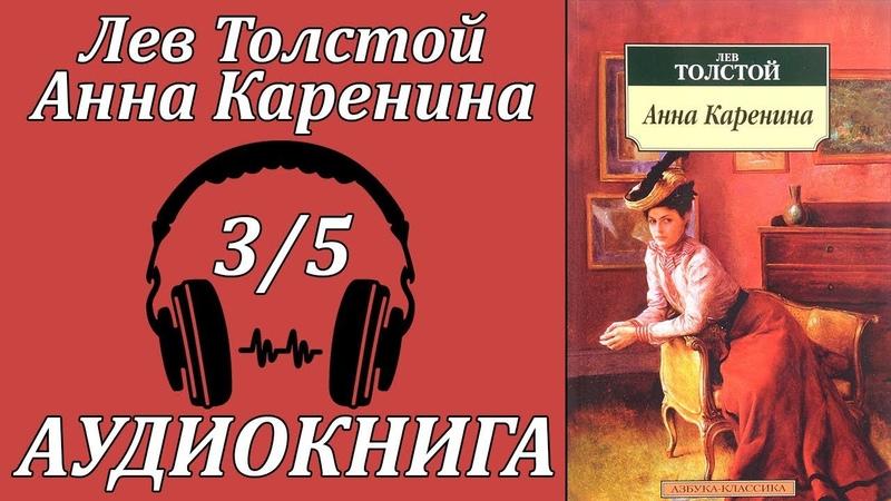 Лев Толстой Анна Каренина 3 5 часть Аудиокнига