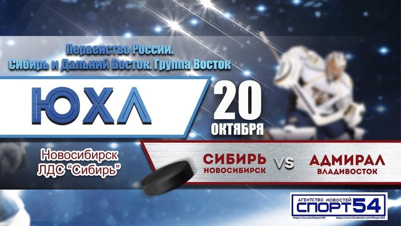 Первенство Сибири и Дальнего Востока (U18). Сибирь - Адмирал. 20 октября 2019 года