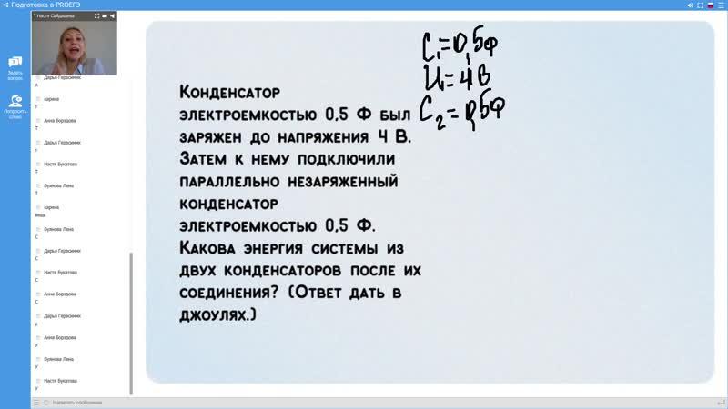 Конденсаторы/ЛШ/Физика/Занятие №7/22.08.20190