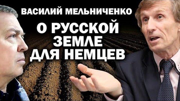 Мельниченко о новых кулаках и немецкой отраве для села / ЗАУГЛОМ ВШУ ФЕРМЕР КРС ПУТИН ЗЕРНО