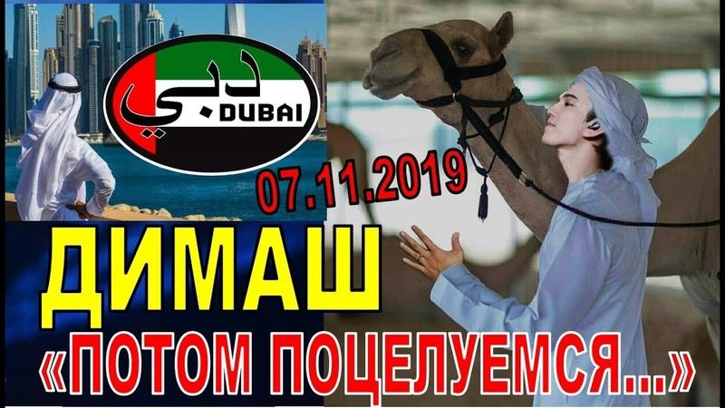 Первые кадры выступления Димаша с Дубая... Димаш Потом поцелуемся...dears