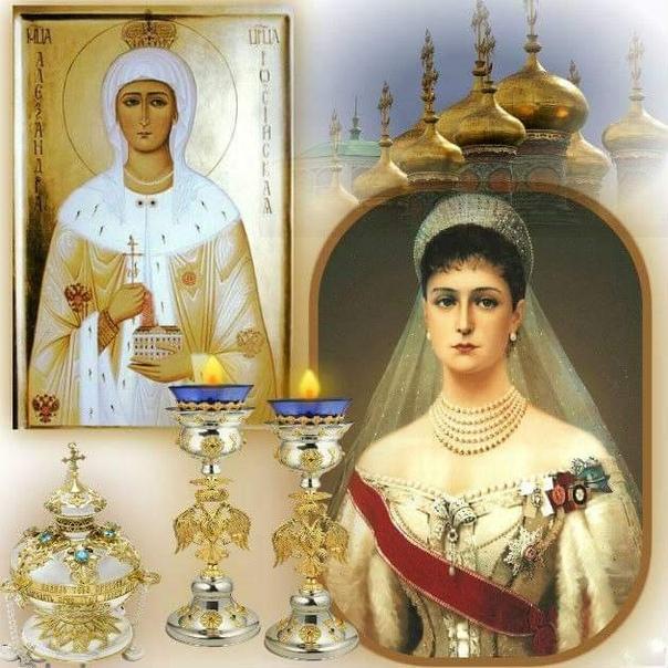иконы александры федоровны романовой фото ней