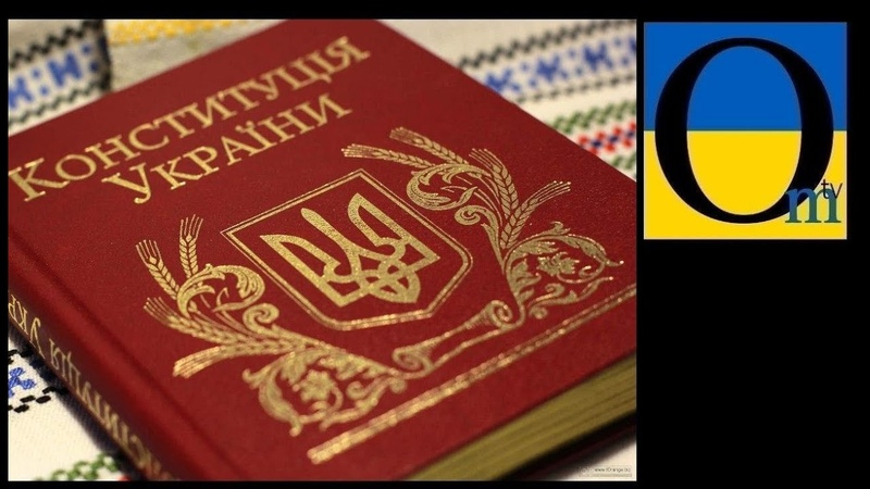 Конституція України - історія ухвалення і значення для кожного громадянина