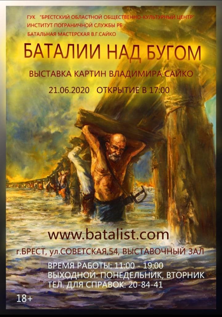 Выставка Владимира Сайко откроется в Бресте 21 июня