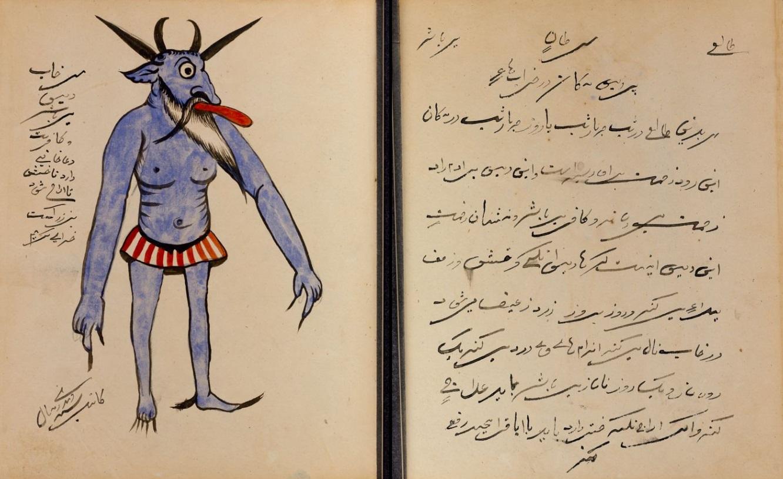 Библиотека Принстонского университета опубликовала иранскую «Книгу магии и астрологии» начала XX в.