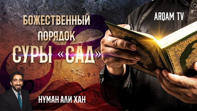 Божественный порядок в Коране на примере суры ас-Сад (ص) | Нуман Али Хан