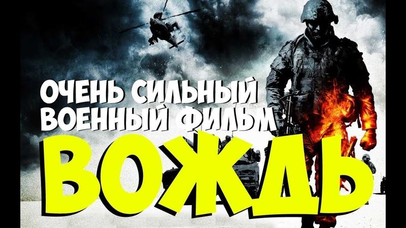 чтобы уважали и боялись ФИЛЬМ 2020 - ВОЖДЬ Русский военный фильм 2020 новинка